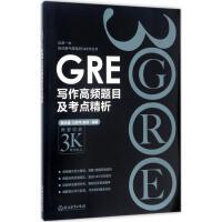 新东方:GRE写作高频题目精炼与解析