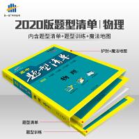 曲一线官方正品 2020版 题型清单加题型训练 物理 高中通用版53工具书