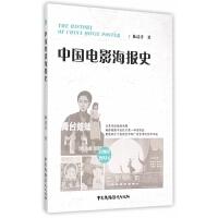 中国电影海报史(1905-2014)