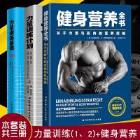 正版三册 力量训练计划+健身营养全书+力量训练基础 健身书籍囚徒健身徒手健身高级运动营养学健身教练书籍 训练肌肉打造书
