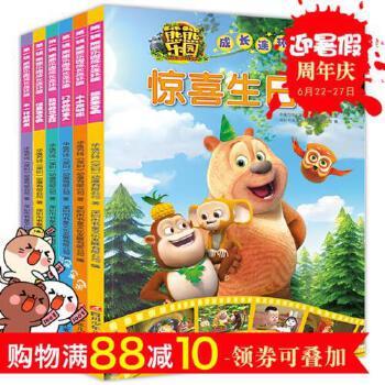 熊熊乐园成长连环画图书全套6册动画片熊出没之儿童漫画书3-6搞笑幽默