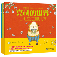新书--3-6岁儿童绘本故事书(全3册) 克利的世界:毛毛虫去哪儿了/保护蒲公英/环保自行车 (货号:X1) [英]