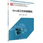 【按需印刷】-Java 语言实用案例教程