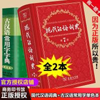 现代汉语词典 第7七版+古汉语常用字字典单色本 商务印书馆(第5版第六版升级版) 精装全2本字典词典工具书