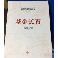【二手旧书9成新】基金长青 /范勇宏 中信出版社