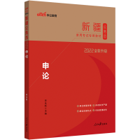 中公教育2020新疆公务员考试用书专用教材申论