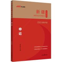 中公教育2021新疆公务员考试:申论(全新升级)