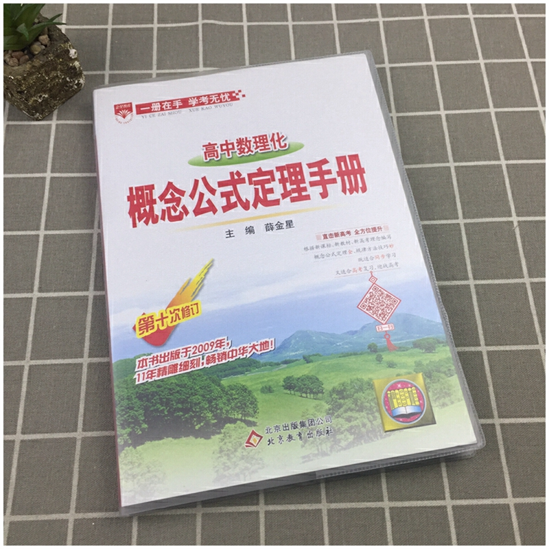 2020版金星教育高中数理化概念公式定理手册第十次修订主编薛金星