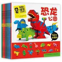 儿童趣味手工书3-6-12岁幼儿园宝宝3D立体折纸剪纸书DIY益智玩具