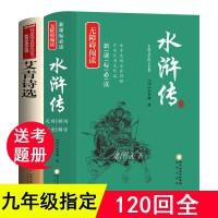 水浒传 艾青诗选书正版原著指定九年级上册完整版上120回全集原著初中生白话文文言文中学生读课外书青少年读物必读学生版和
