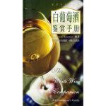 【旧书二手书9成新】白葡萄酒鉴赏手册――鉴赏与品味系列 Godfrey Spence编樊毓斐译 97875323535