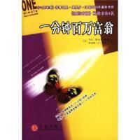 【二手旧书9成新】一分钟百万富翁 罗伯特,曹彦博 中信出版社,中信出版集团 97