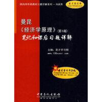 曼昆《经济学原理》(第5版)笔记和课后习题详解