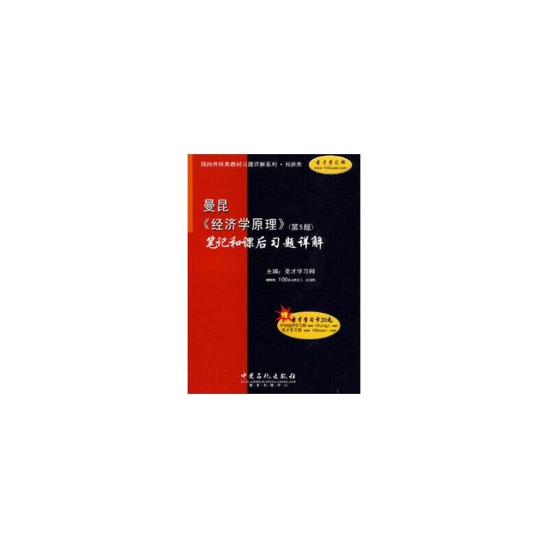 曼昆《经济学原理》(第5版)笔记和课后习题详解 新书店购书无忧有保障!