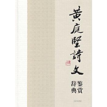 黄庭坚诗文鉴赏辞典 苏门四学士之一、江西诗派宗师黄庭坚诗词文名作集萃,当代众名家鉴赏品评。