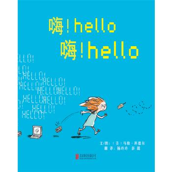 嗨!嗨! 嗨嗨 甩开数码产品,跟世界Say Hi!柯克斯书评、号角图书 强烈推荐!(启发绘本馆精选出品  嗨嗨)