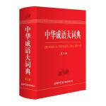 中华成语大词典(第2版.双色本)
