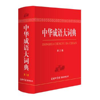 中华成语大词典(第2版.双色本)一部大型汉语成语词典  收录常见、常用成语为主,兼收部分常见熟语 按释义、书证阐释成语,展现丰富资料,探索成语本源