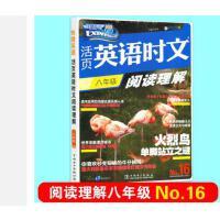 正版 快捷英语 活页英语时文阅读理解 初二/八年级 NO.16 第16期 上册下册通用9787519800925