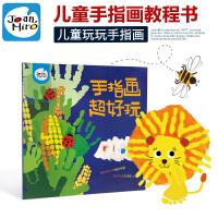 美乐joanmiro儿童手指画书超好玩涂鸦教程学画书手指画益智绘