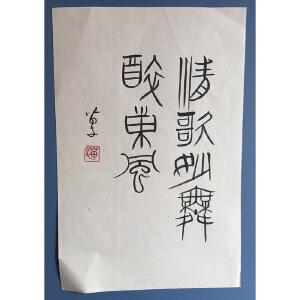黄苗子 (手稿)1322