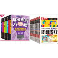 门萨少儿挑战你的大脑系列全7册+全世界孩子都爱做的2000个思维游戏注意力专注力训练书5-6-7-8-10岁小学生儿童