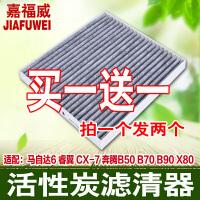 适配马自达6空调滤芯M6睿翼CX7马6马六奔腾B50/B70/X80滤清器格网 汽车用品