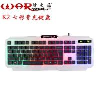 游戏机械键盘 烽火狼镭雕机械手感游戏键盘 三色背光电脑外设配件 K2黑色版 100个起订