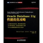 【旧书二手书9成新】Oracle Database 11g 性能优化攻略 [美]Sam R. Alapati Darl