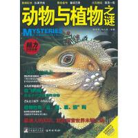 动物与植物之谜 朱千寻,张文元著 中央编译出版社 9787511703514
