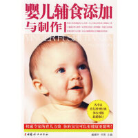 婴儿辅食添加与制作(修订版)(附光盘) 戴耀华,刘茵 中国妇女出版社 9787802033849