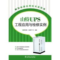 新型电源实用技术系列书 山特UPS工程应用与检修实例 周志敏 等 中国电力出版社 9787512348806