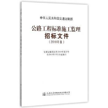 公路工程标准施工监理招标文件(2018年版)