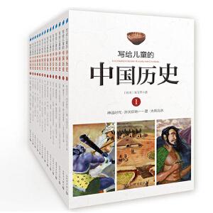 写给儿童的中国历史(共14册) 少儿中国历史百科全书科普类书籍 6-8-12岁历史读物 小学三四五年级小学生课外书