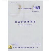 熔盐炉技术规范(HG/T 20658-2014)