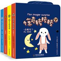 惊奇转转转系列全套4册 婴儿绘本0-1岁幼儿早教书 宝宝书籍0-3岁早教启蒙翻翻看 婴幼儿益智游戏左右脑开发玩具书1-