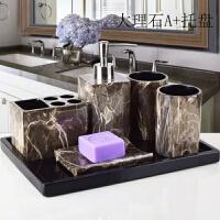 居家浴室用品套装北欧卫浴五件套树脂 卫浴套装洗漱套件欧式浴室用品套件创意新婚 +托盘