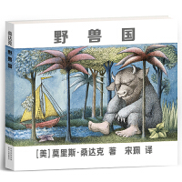 野兽国 莫里斯・桑达克图画书三部曲之一(三部曲包含野兽国/在那遥远的地方/午夜厨房)美国凯迪克大奖绘本