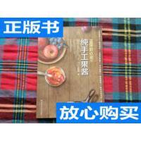 [二手旧书9成新]蓝带甜点师的纯手工果酱 /于美瑞 著 河南科学技
