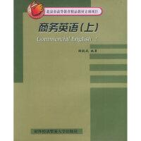 【旧书二手书9成新】商务英语(上)――北京市高等教育精品教材立项项目 谢毅斌著 9787810785150 对外经济贸