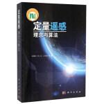 定量遥感:理念与算法梁顺林李小文王锦地著科学出版社图书信息以标题为准