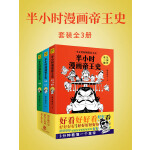 半小�r漫��帝王史(全3��)