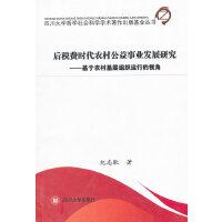 后税费时代农村公益事业发展研究