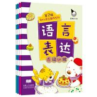 语言表达 第2辑(全4册)(3-6岁幼儿语言潜能激发,提高语言表达能力,包括《虚词训练》、《语言游戏》、《语言表演》和
