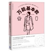 万能基本款(衣品进阶魔法班系列)