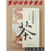【二手正版9成新现货】日本茶道论() /[日]千玄室监修 中国社会