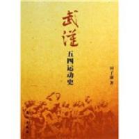 【RT4】武汉五四运动史 田子渝 长江出版社 9787807086444