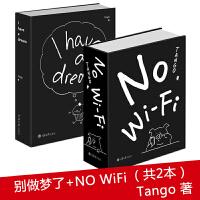 现货正版 别做梦了+NO WiFi Tango I have a dream 漫画正版 睡不着漫画 无字之书一日一画