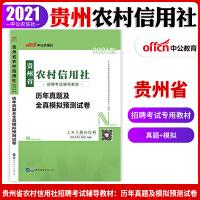 中公教育2021贵州省农村信用社招聘考试教材:历年真题及全真模拟预测试卷