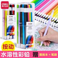 得力按动水溶性彩铅36色彩色铅笔绘画学生用美术用品48色初学者彩铅笔专业手绘小学生画画彩色铅笔套装批发